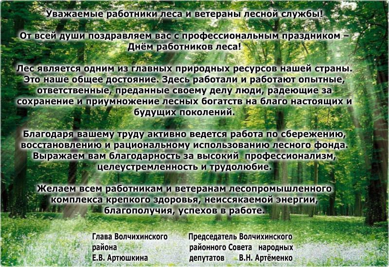поздравление с днем работников леса в стихах бесплатные