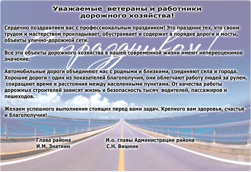 С днем работников дорожного хозяйства официальное поздравление