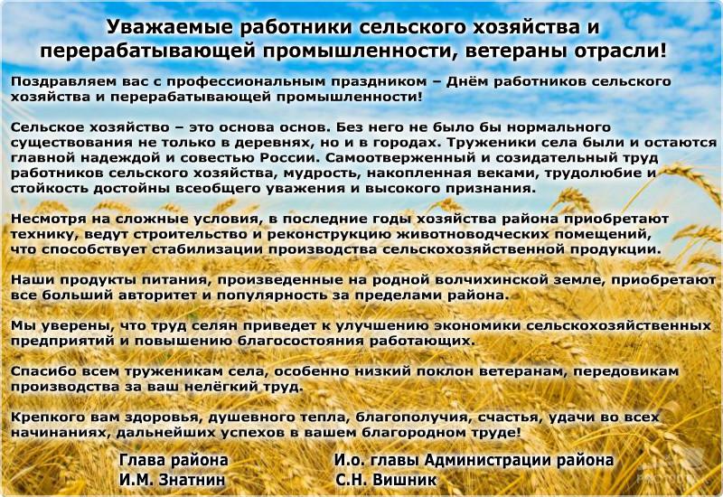 поздравления к дню работников сельского хозяйства от главы района светлых дней