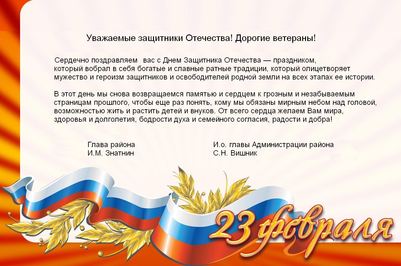 Поздравление с 23 февраля главе администрации