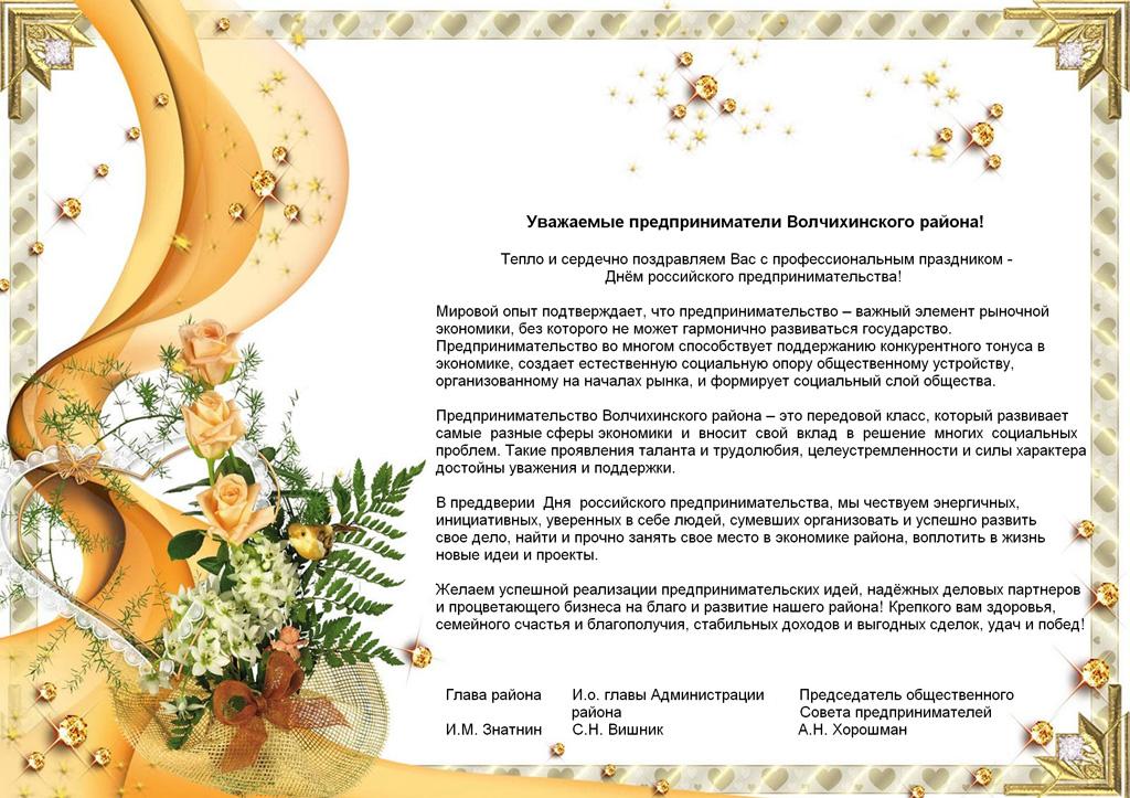 когда появилось поздравление день российского предпринимательств информации