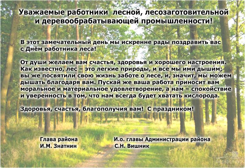 Поздравления работников деревообрабатывающий промышленности